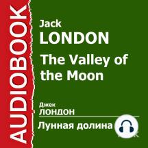 Лунная долина