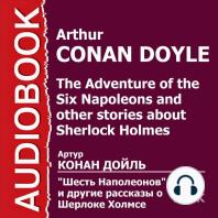 """""""Шесть Наполеонов"""" и другие рассказы о Шерлоке Холмсе"""