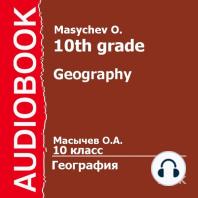 10 класс. География