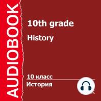10 класс. История.