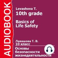 10 класс. Основы безопасности жизнедеятельности.