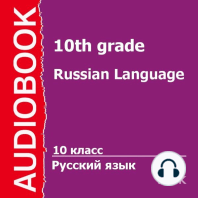 10 класс. Русский язык.