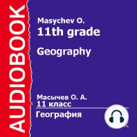 11 класс. География
