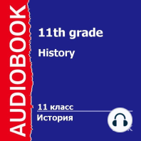 11 класс. История.