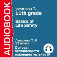 11 класс. Основы безопасности жизнедеятельности.