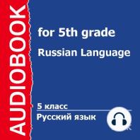 5 класс. Русский язык.