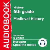 6 класс. История Средних веков.