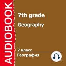 7 класс. География