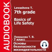 7 класс. Основы безопасности жизнедеятельности.