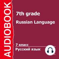 7 класс. Русский язык.