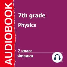 7 класс. Физика.
