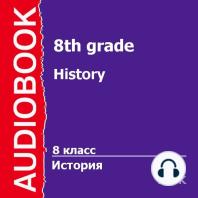 8 класс. История.