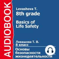 8 класс. Основы безопасности жизнедеятельности.