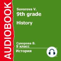 9 класс. История.