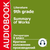 9 класс. Литература.