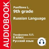 9 класс. Русский язык.