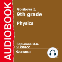 9 класс. Физика.