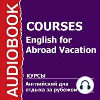 Английский язык для отдыха за рубежом
