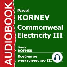 Всеблагое электричество. Книга 3. Падший