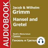 Гензель и Гретель