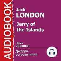 Джерри-островитянин