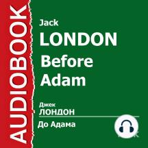 До Адама