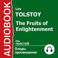 Плоды просвещения