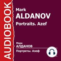 Портреты. Азеф