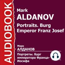 Портреты. Бург императора Франца-Иосифа