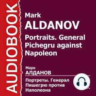Портреты. Генерал Пишегрю против Наполеона