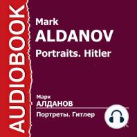 Портреты. Гитлер
