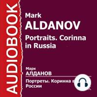 Портреты. Коринна в России
