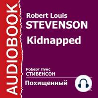 Похищенный