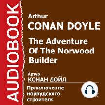 Приключение Норвудского строителя