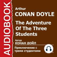 Приключение с тремя студентами