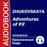 Приключения Пифа