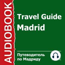 Путеводитель по Мадриду