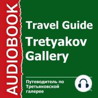 Путеводитель по Третьяковской галерее