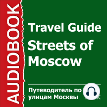 Путеводитель по улицам Москвы