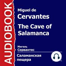 Саламанская пещера