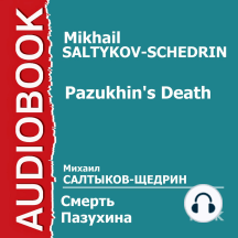 Смерть Пазухина