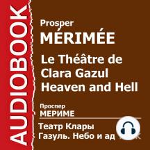 Театр Клары Газуль. Небо и ад