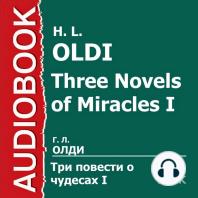 Три повести о чудесах. Книга 1. Захребетник
