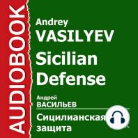 Файролл. Книга 5. Сицилианская защита