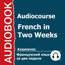 Французский язык за 2 недели