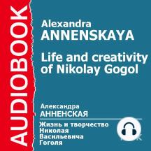Жизнь и творчество Николая Васильевича Гоголя