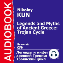 Легенды и мифы древней Греции: Троянский цикл