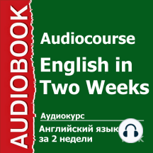 Английский язык за 2 недели