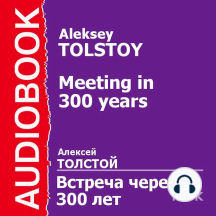 Встреча через 300 лет
