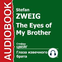 Глаза извечного брата